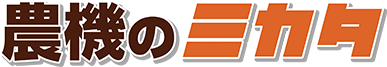 農機・トラクターの買取なら農機のミカタ ロゴ
