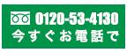 TEL:0120-53ー4130
